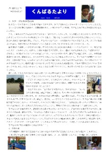 thumbnail of くんぱる通信63
