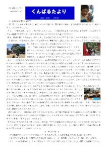 thumbnail of くんぱる通信64