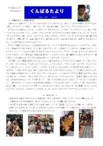 thumbnail of くんぱる通信65