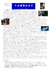 thumbnail of くんぱる通信66