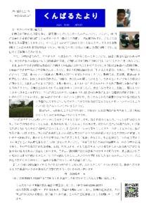 thumbnail of くんぱる通信67