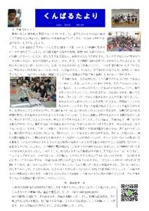 thumbnail of くんぱる通信68