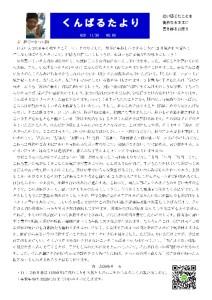 thumbnail of くんぱる通信69