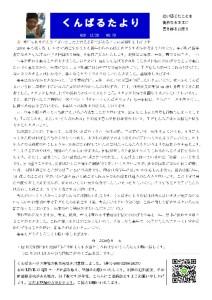 thumbnail of くんぱる通信70
